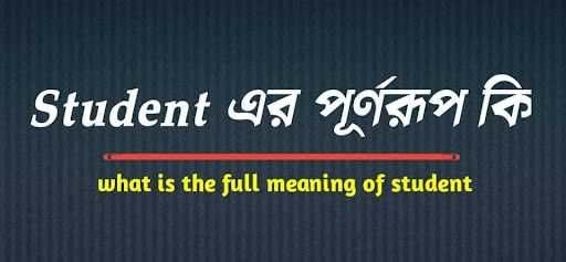 Student এর পূর্ণরূপ কি   what is the full meaning of student